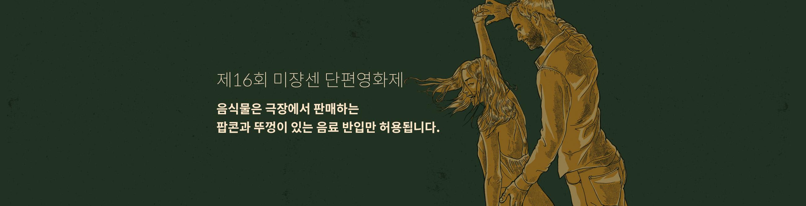 제16회 미쟝센단편영화제 V-CREW모집안내